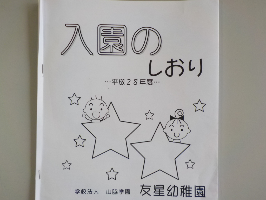 f:id:yuuseiyouchien:20160623073919j:plain