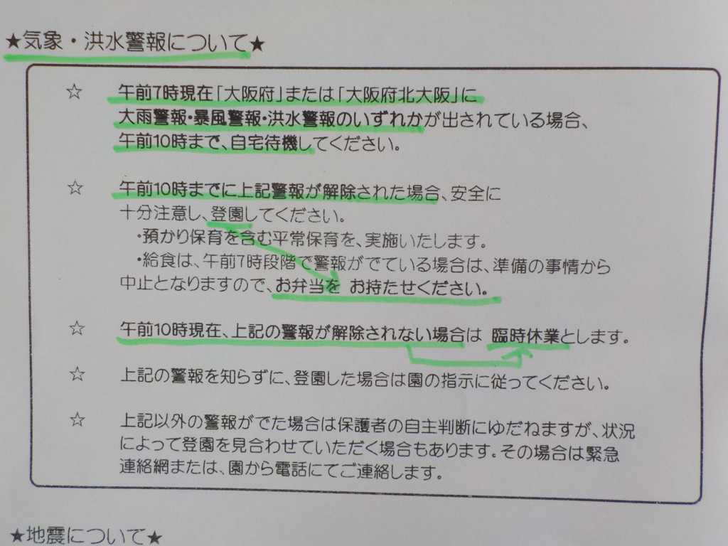 f:id:yuuseiyouchien:20160623073939j:plain