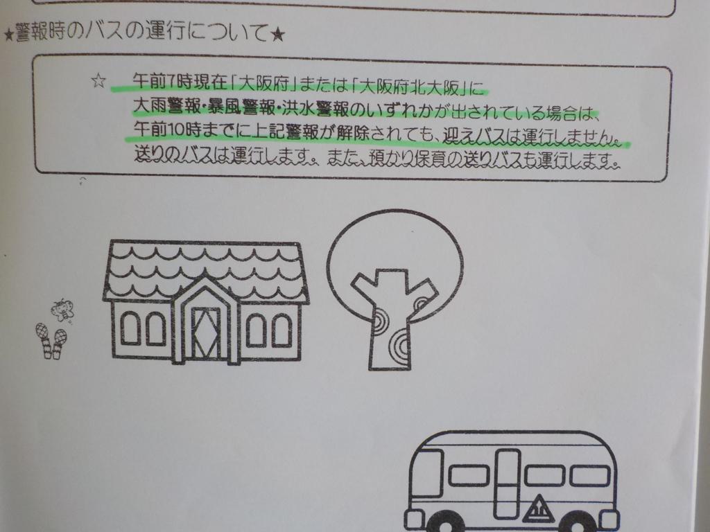 f:id:yuuseiyouchien:20160623073952j:plain
