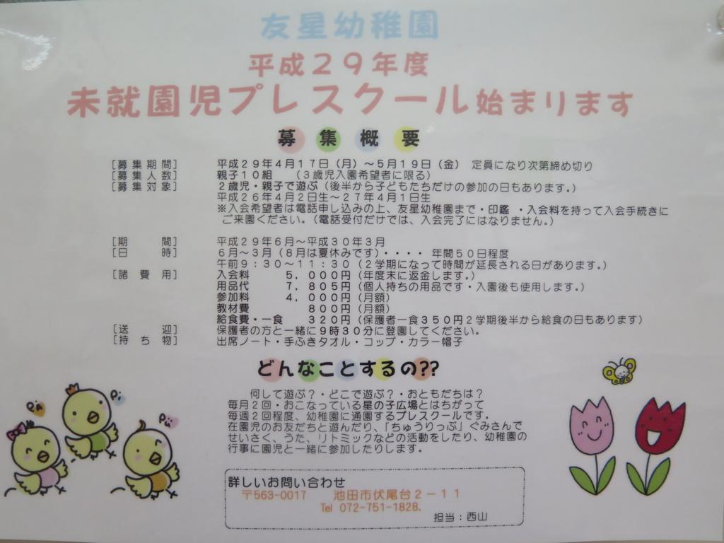 f:id:yuuseiyouchien:20170414182309j:plain