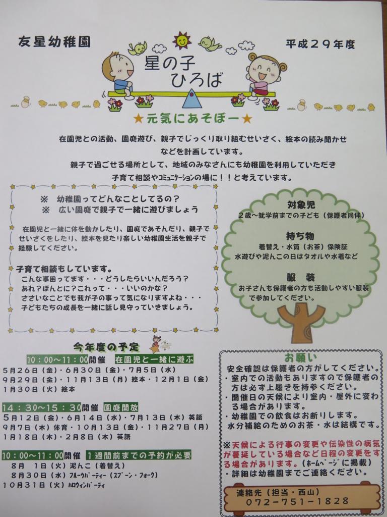 f:id:yuuseiyouchien:20170414182401j:plain