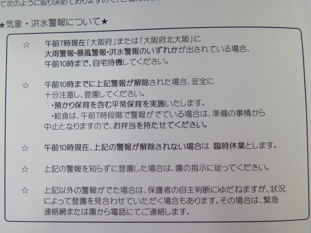 f:id:yuuseiyouchien:20170621072938j:plain
