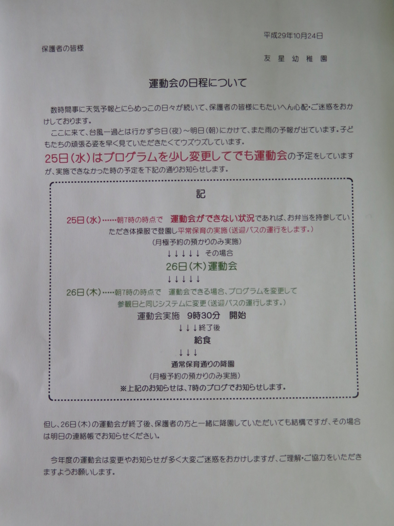 f:id:yuuseiyouchien:20171024084212j:plain