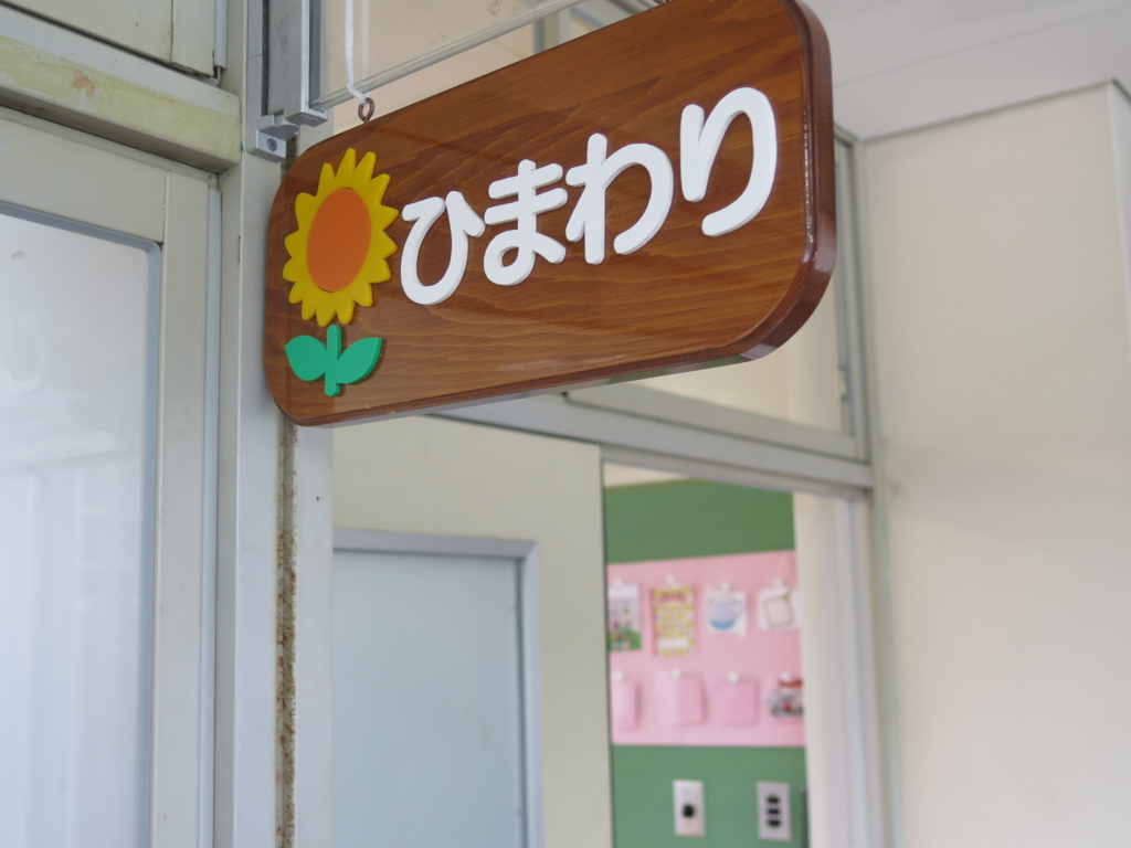 f:id:yuuseiyouchien:20180710111831j:plain