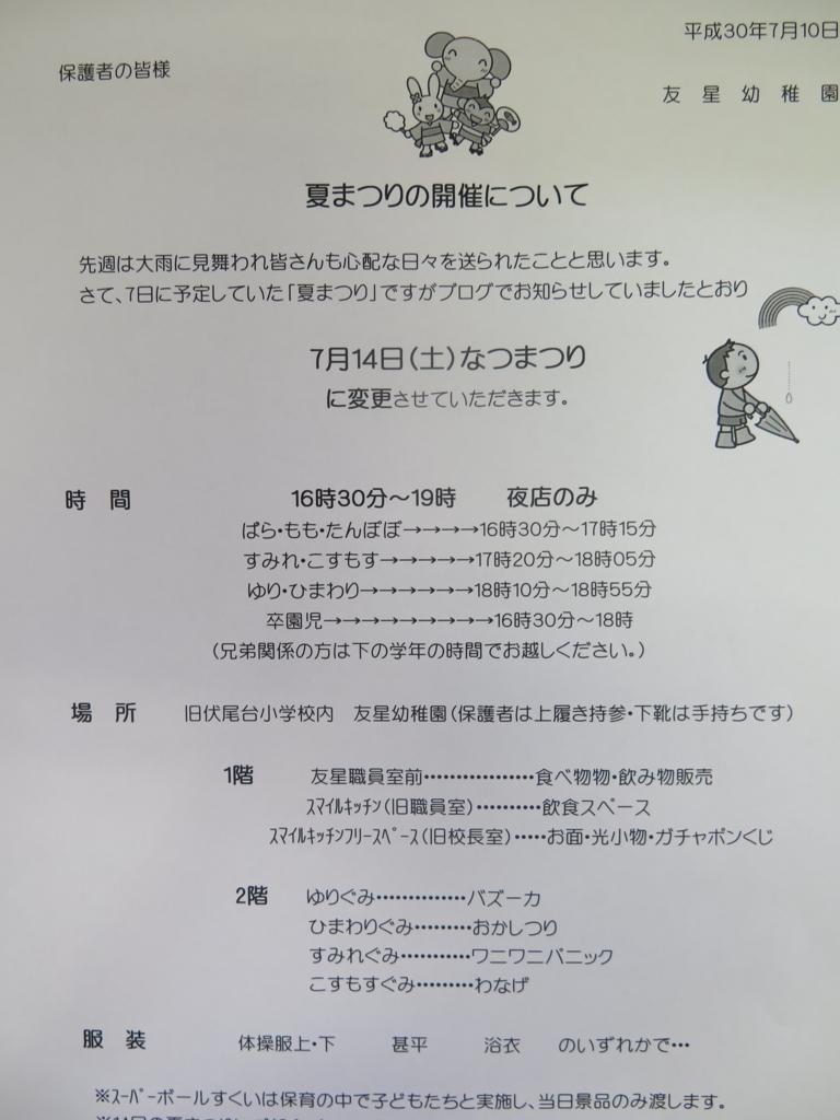 f:id:yuuseiyouchien:20180713174804j:plain