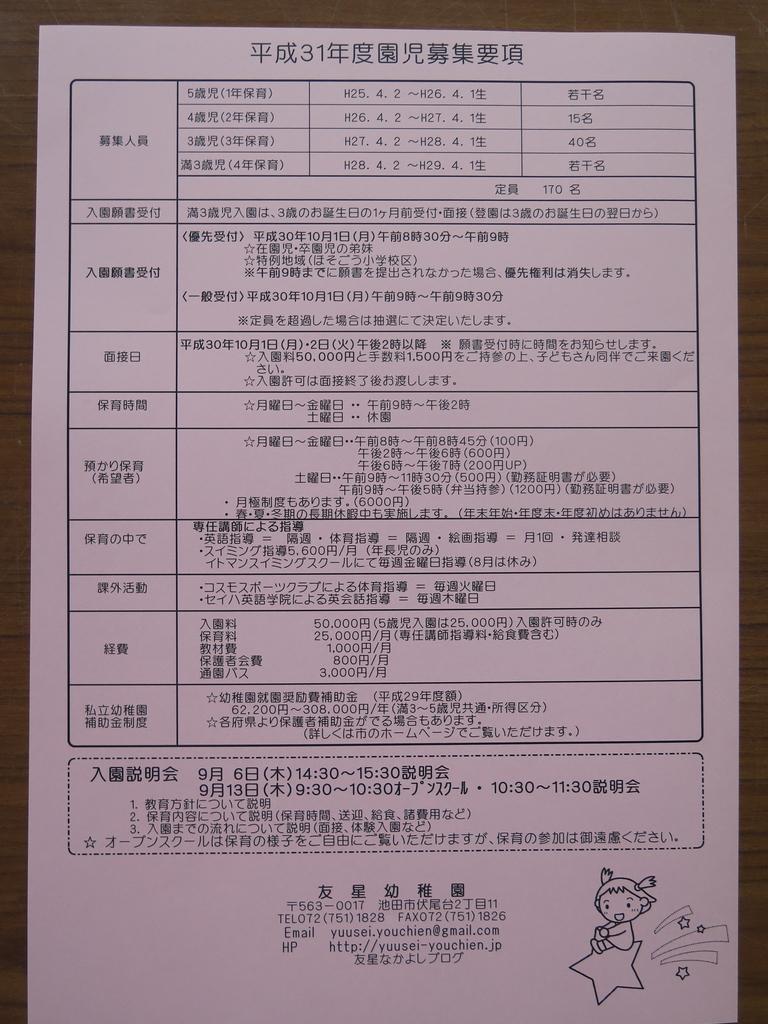 f:id:yuuseiyouchien:20180901091808j:plain