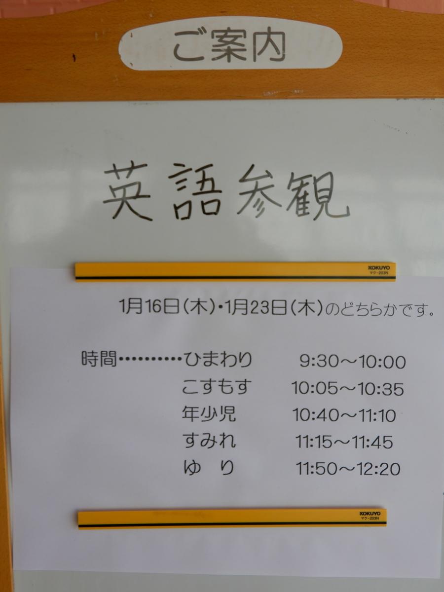 f:id:yuuseiyouchien:20200116111342j:plain