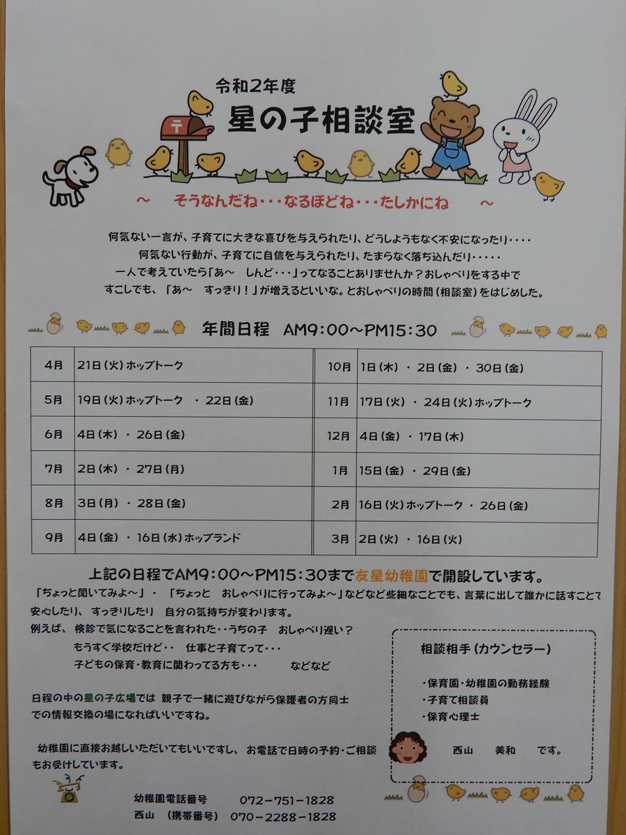 f:id:yuuseiyouchien:20200702094933j:plain