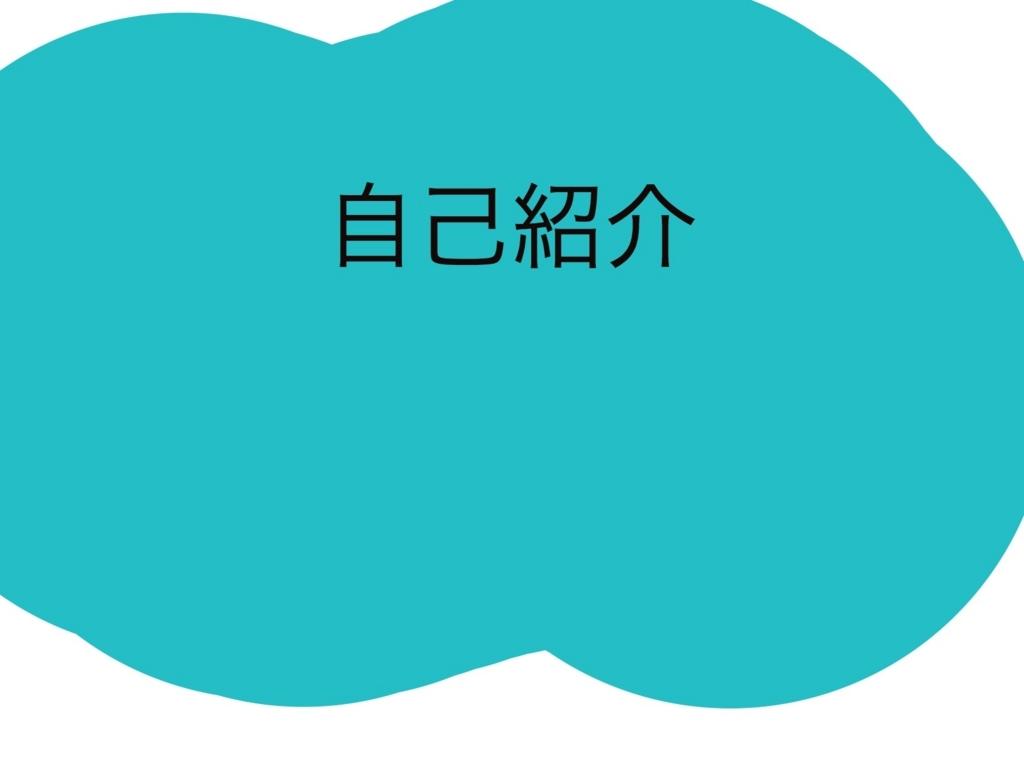 f:id:yuusuke913:20180817172827j:plain