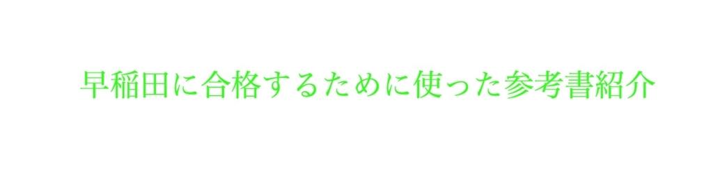 f:id:yuusuke913:20180827212537j:plain