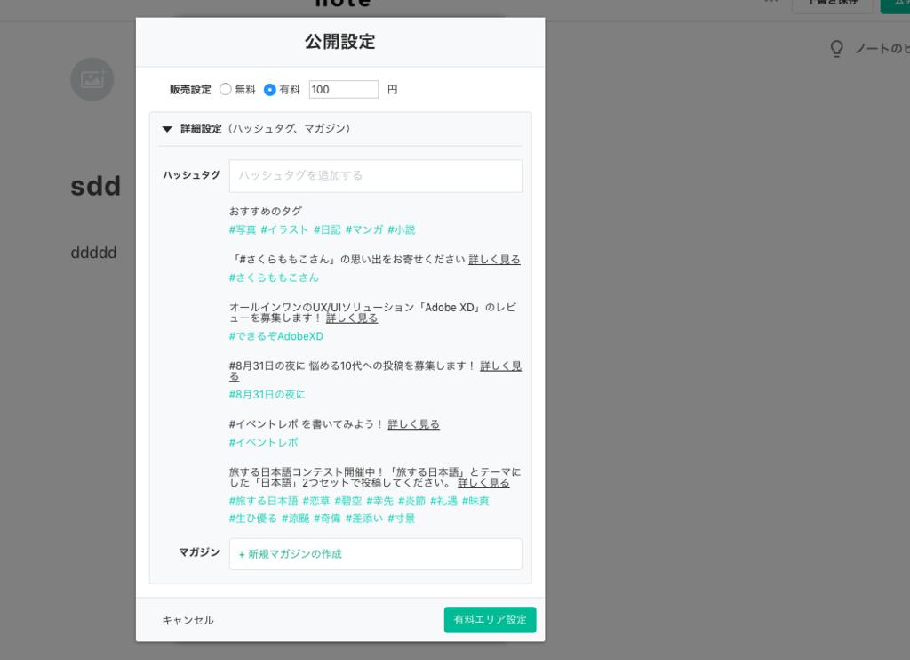 f:id:yuusuke913:20180903001805p:plain