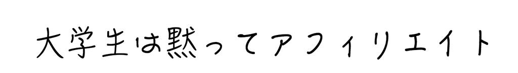 f:id:yuusuke913:20180917145211j:plain