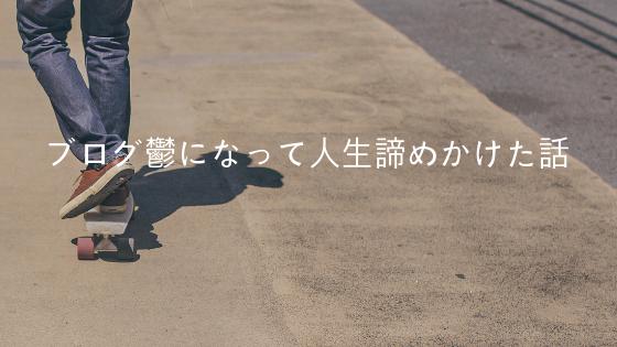 f:id:yuusuke913:20181108214858p:plain