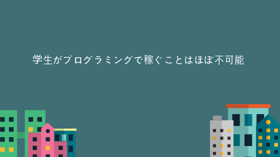 f:id:yuusuke913:20181108223817p:plain