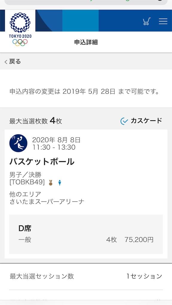 f:id:yuuta0605:20190528164553j:image