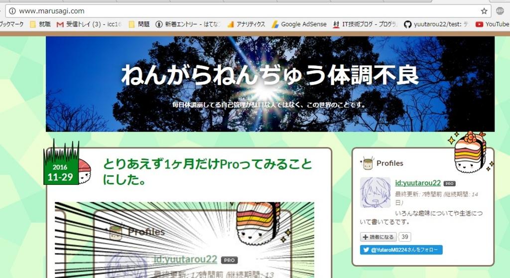 f:id:yuutarou22:20161129083921j:plain
