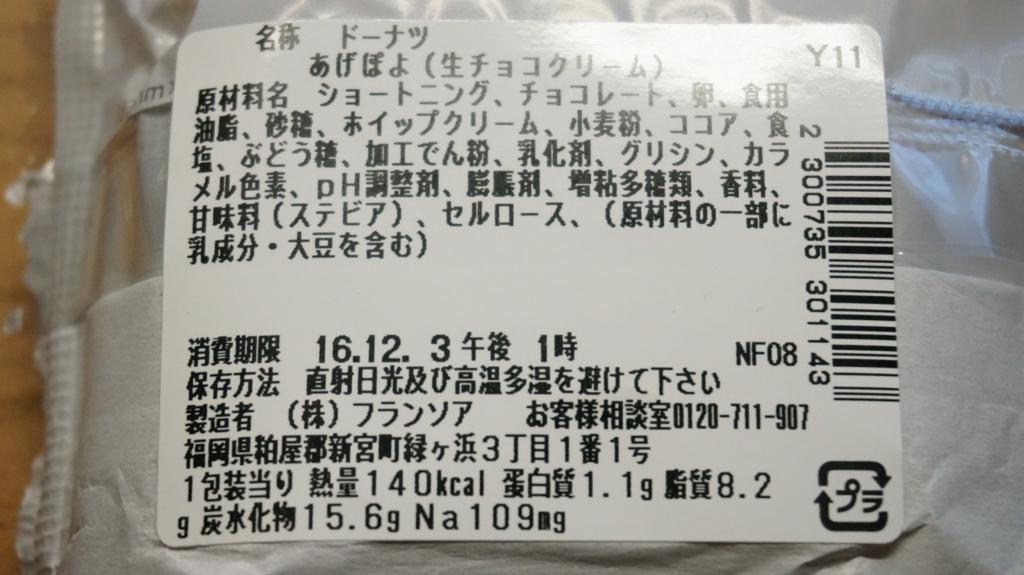 原材料名、栄養成分