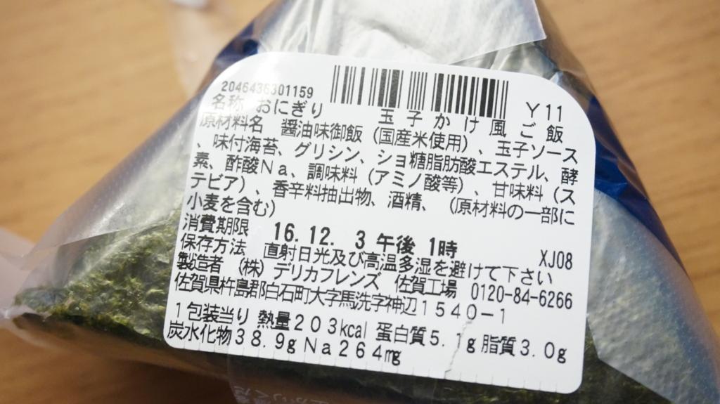 玉子かけ風ご飯栄養成分表示