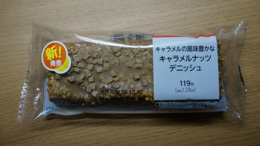 キャラメルナッツデニッシュパッケージ