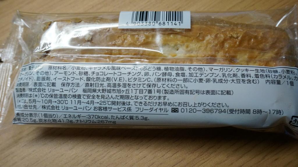 キャラメルナッツデニッシュ栄養成分表示