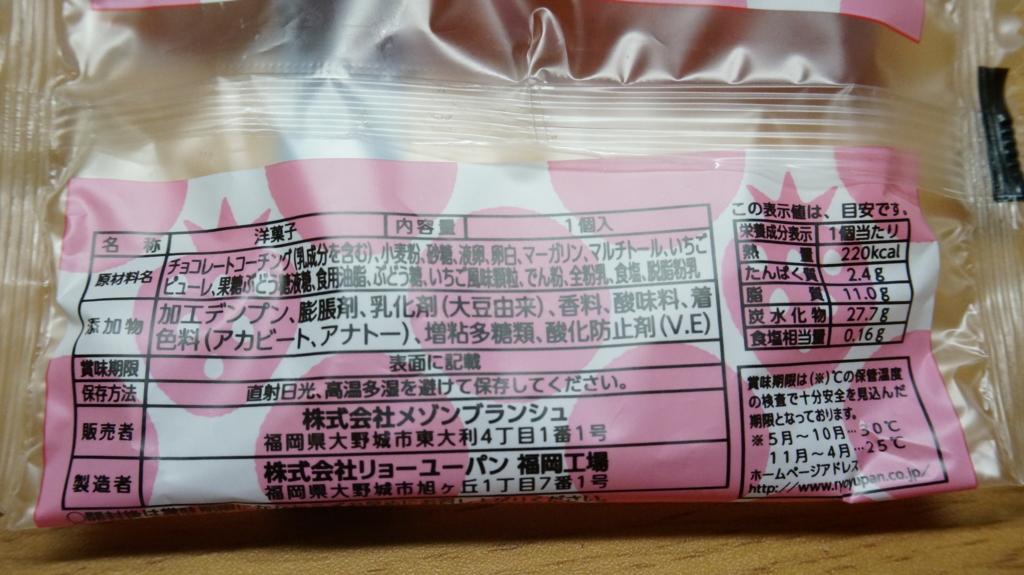 あまおう苺ケーキ栄養成分表示