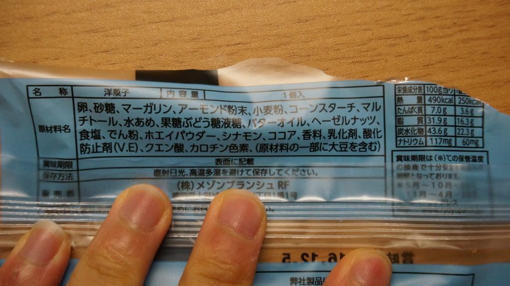 焦がしバターフィナンシェ栄養成分表示・原材料