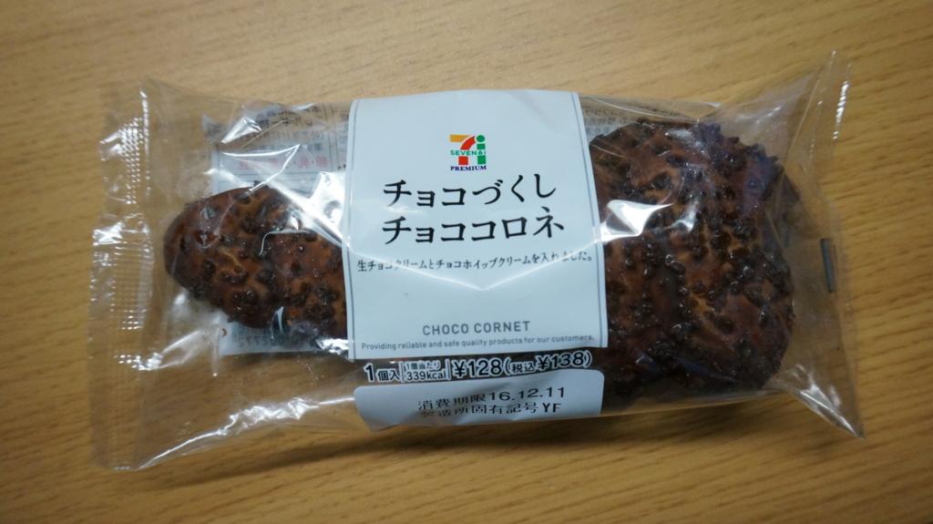チョコづくしチョココロネ パッケージ
