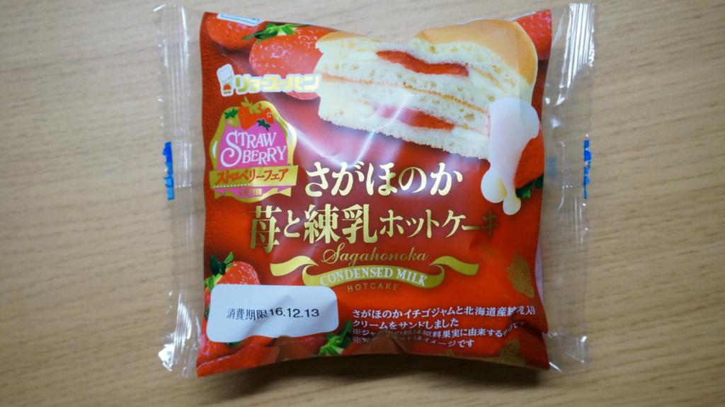 さがほのか苺と練乳ホットケーキ パッケージ
