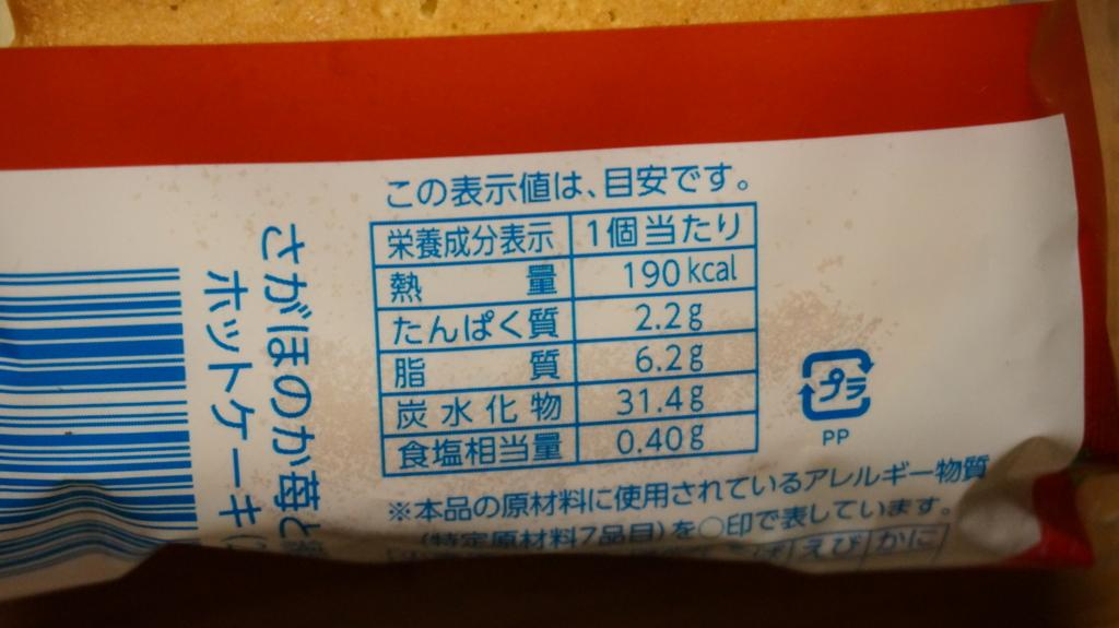 さがほのか苺と練乳ホットケーキ 栄養成分表示