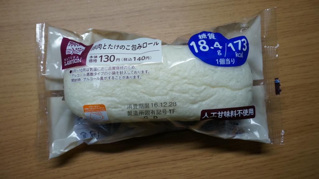 豚肉とたけのこ包みロール パッケージ