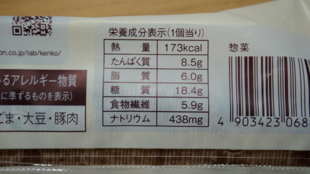 豚肉とたけのこ包みロール 栄養成分表示