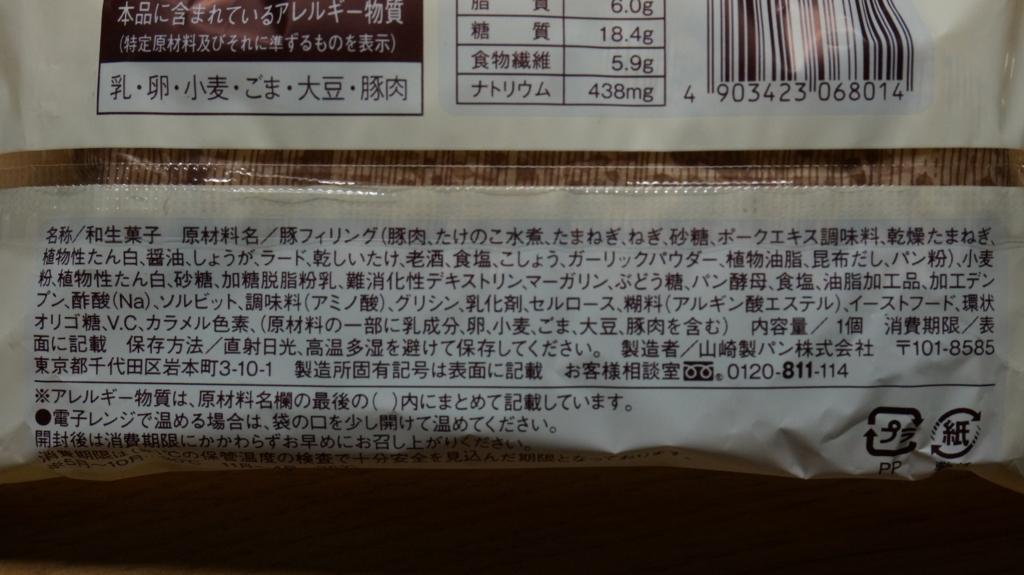 豚肉とたけのこ包みロール 原材料