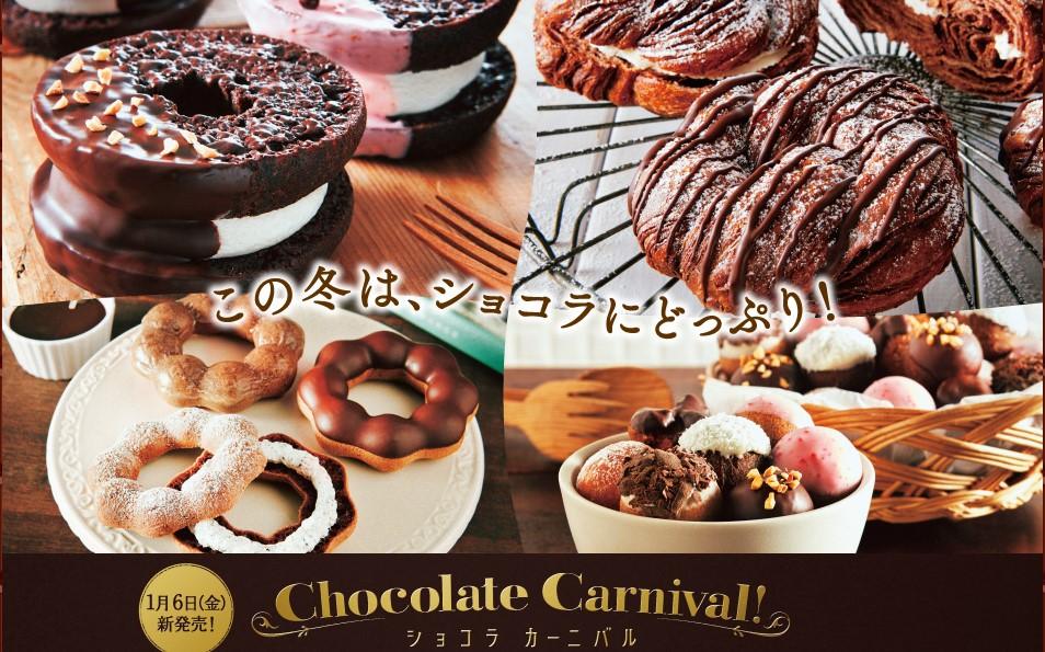 ショコラカーニバル ネットの画像