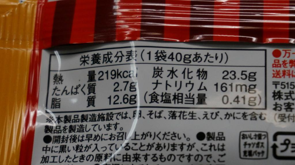 ベビースターラーメン丸チョコレート 栄養成分表示