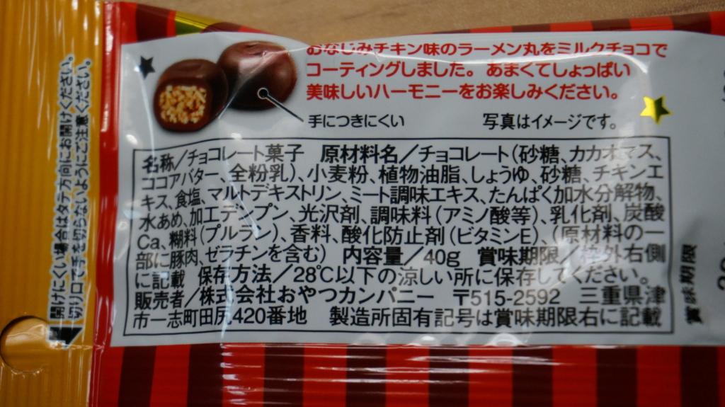 ベビースターラーメン丸チョコレート 原材料