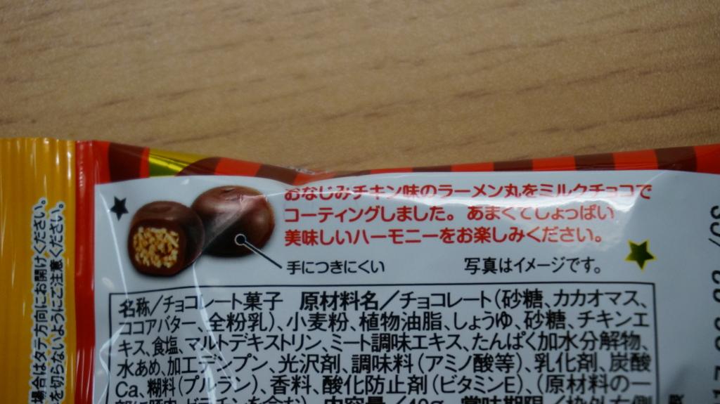 ベビースターラーメン丸チョコレート 説明