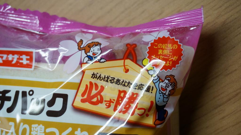 ランチパックれんこん入り鶏つくね パッケージ4