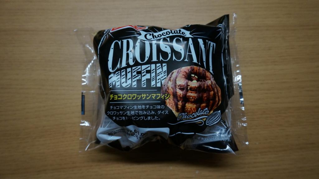 チョコクロワッサンマフィン パッケージ