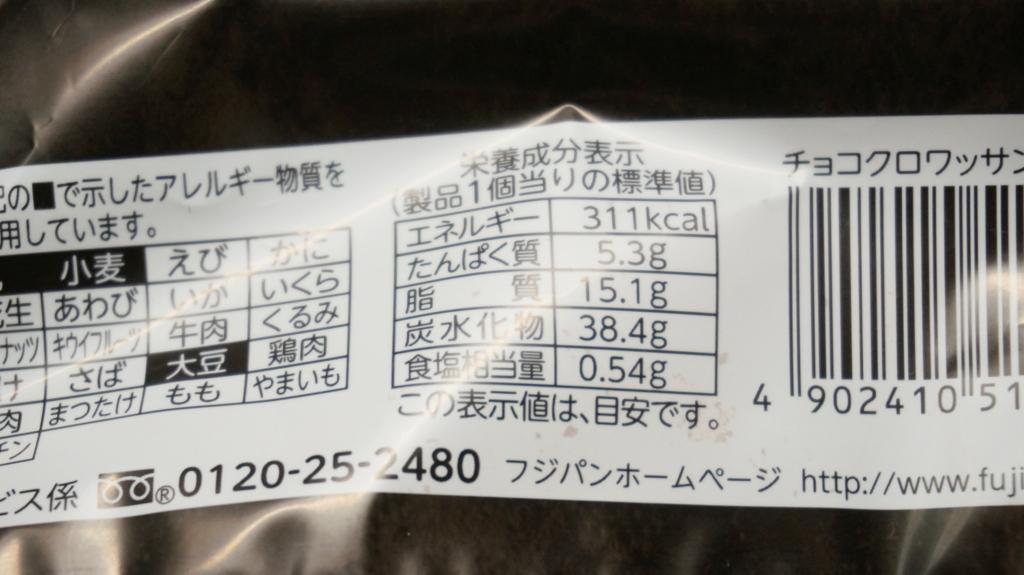 チョコクロワッサンマフィン 栄養成分表示