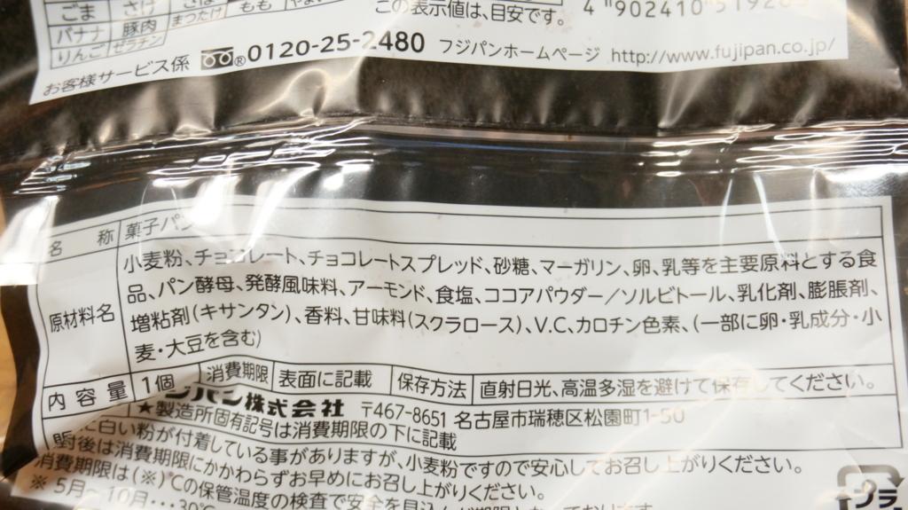 チョコクロワッサンマフィン 原材料