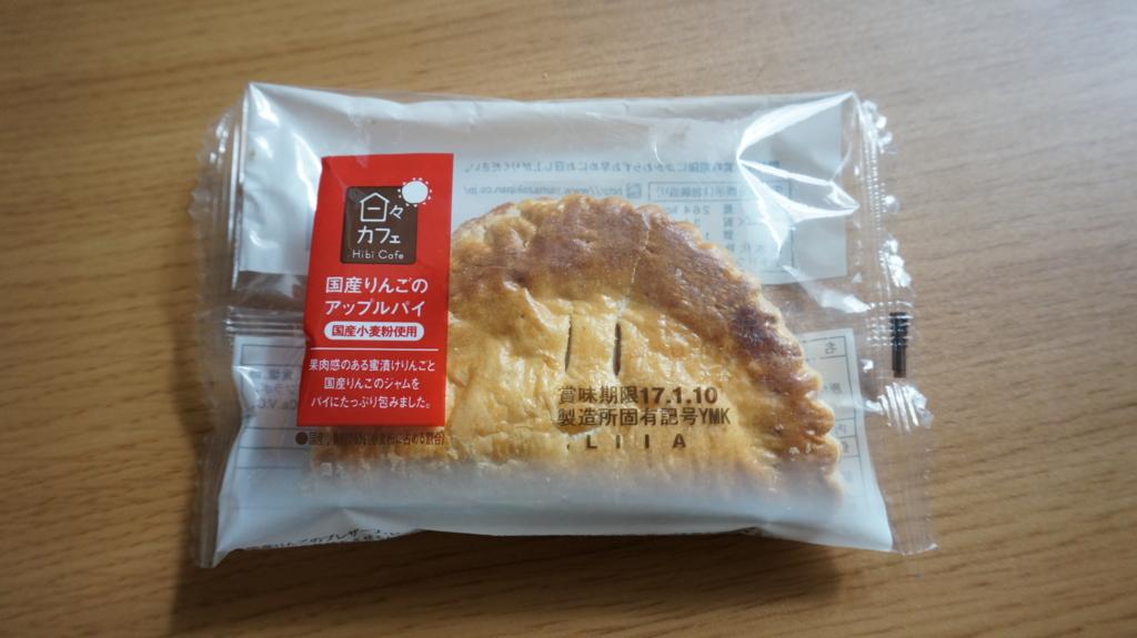 国産りんごのアップルパイ パッケージ