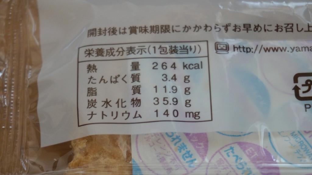 国産りんごのアップルパイ 栄養成分表示