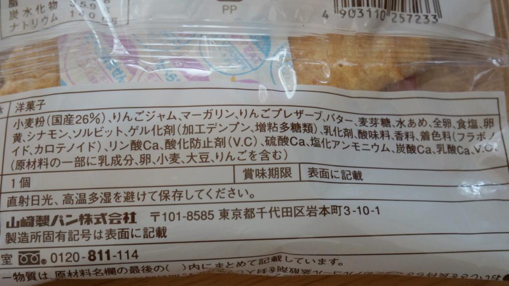 国産りんごのアップルパイ 原材料