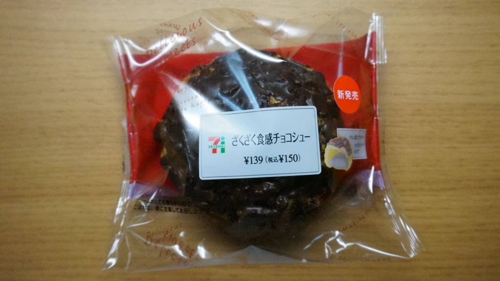 ざくざく食感チョコシュー パッケージ
