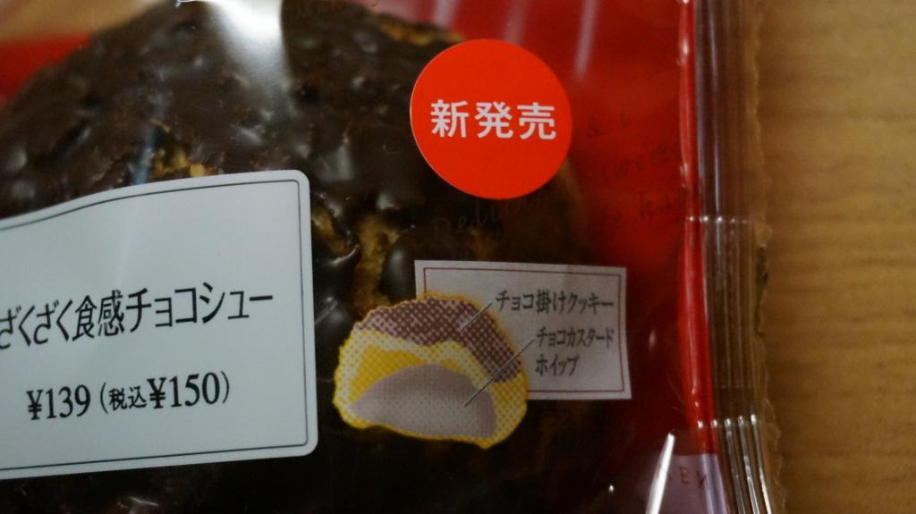 ざくざく食感チョコシュー パッケージアップ