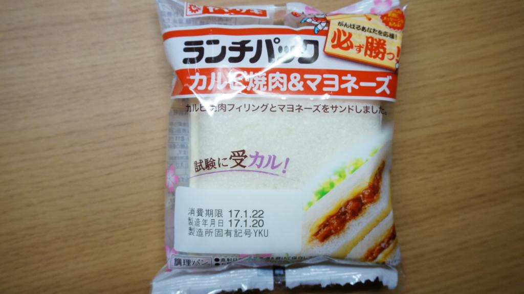 ランチパック カルビ焼肉&マヨネーズ パッケージ