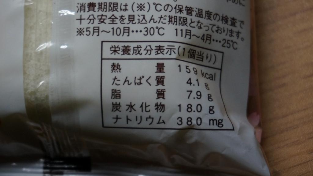 ランチパックカルビ焼肉&マヨネーズ 栄養成分表示
