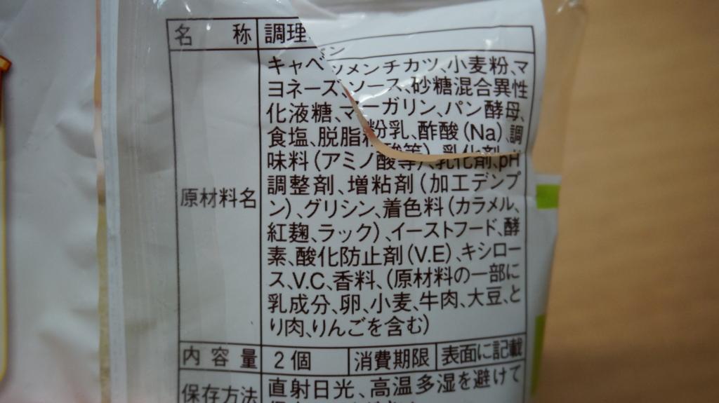 ランチパックキャベツメンチカツ 原材料