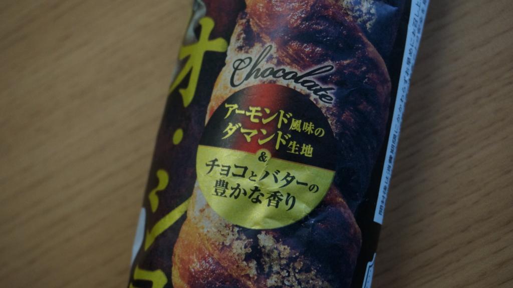ヤマザキ パン・オ・ショコラ パッケージアップ