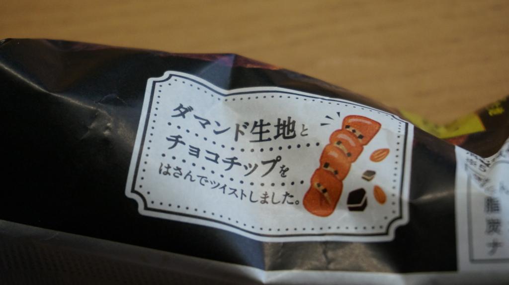 ヤマザキ パン・オ・ショコラ パッケージ裏